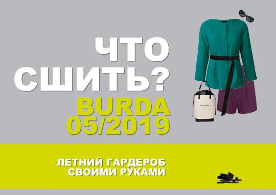ИНТЕРНЕТ-МАГАЗИН ТКАНЕЙ