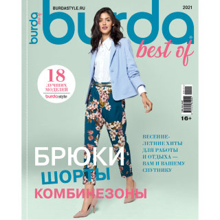 Журнал BURDA 01/2021 Best of Trends